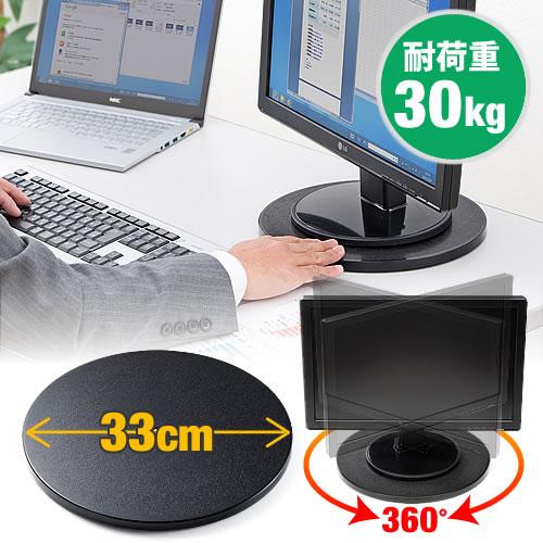 回転台(ローラーペアリング搭載・直径33cm・テレビ・パソコン設置・耐荷重30kg)