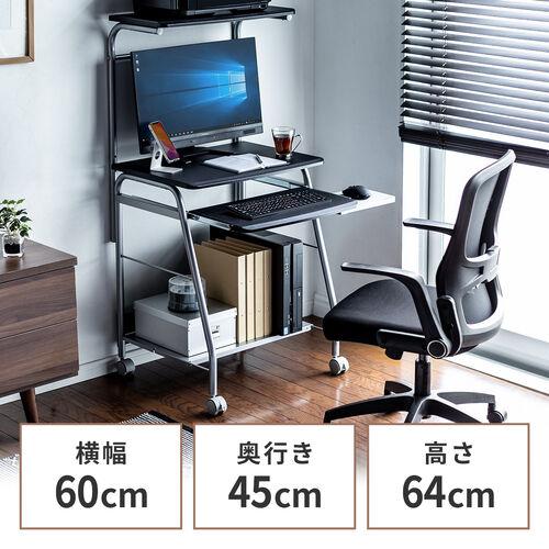 パソコンラック(コンパクト・60cm幅・省スペース・プリンター台付・キャスター付・ブラック)