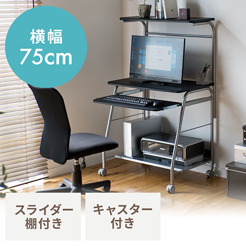 パソコンデスク(コンパクト・75cm幅・省スペース・プリンター台付・キャスター付・ブラック)