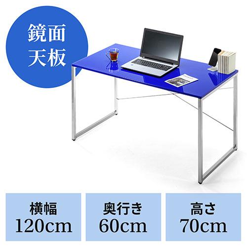 パソコンデスク(鏡面・ブルー・ワークデスク・W120×D60×H70cm)