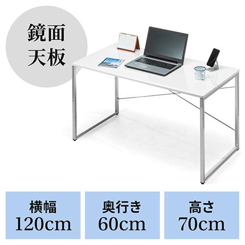 パソコンデスク(鏡面・ホワイト・ワークデスク・W120×D60×H70cm)