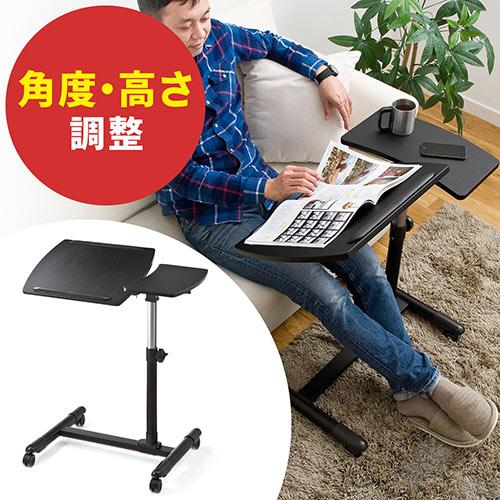 サイドテーブル(ベッド・ソファーサイド・高さ&角度調整・ブラック)