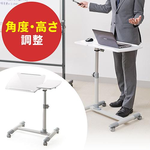 サイドテーブル(ベッド・ソファ・パソコン・高さ&角度調整・ホワイト)