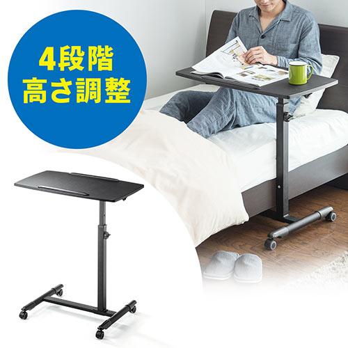 ノートパソコンスタンド(ベッド ソファ サイドテーブル・高さ調整可能・キャスター付き・ブラック)