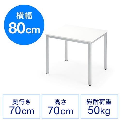 ワークデスク(平机・W800×D700mm・ホワイト・シンプル)