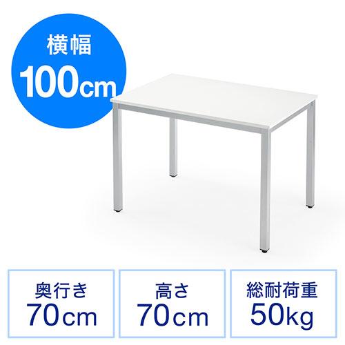 ワークデスク(平机・W1000×D700mm・ホワイト・シンプル)
