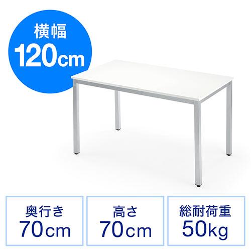 ワークデスク(平机・W1200×D700mm・ホワイト・シンプル)