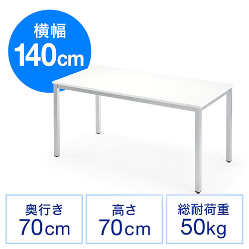 【オフィスアイテムセール】シンプルワークデスク(平机・W1400×D700mm・ホワイト)