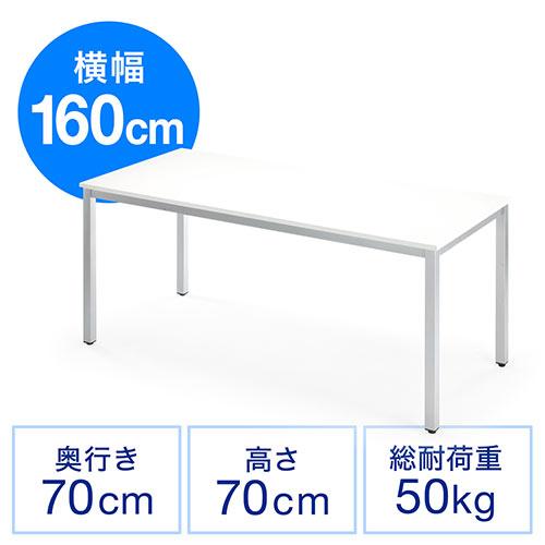 ワークデスク(平机・W1600×D700mm・ホワイト・シンプル)