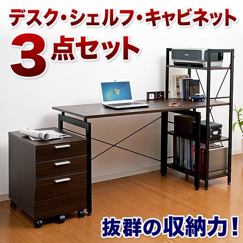 【3点セット】パソコンデスク(シェルフ キャビネット付き・木目調)