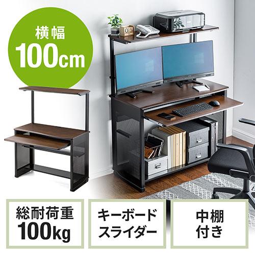 【オフィスアイテムセール】パソコンデスク(ハイタイプ・木製天板・収納棚付・幅100cm)