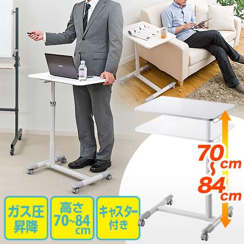 ノートパソコンサイドテーブル(高さ700~840mm・ガス圧昇降調整・ホワイト)