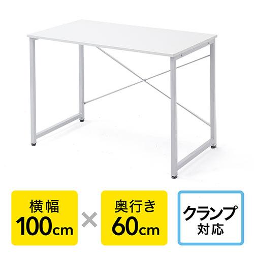 シンプルワークデスク(平机・シンプルデザイン・パソコンデスク・幅100cm・フリーアドレス・ホワイト)
