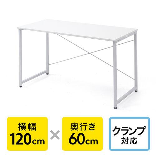 【高コスパ】シンプルワークデスク(幅120cm・ホワイト・パソコンデスク)