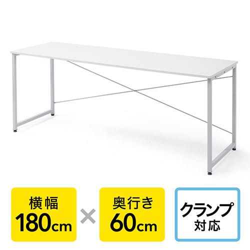 シンプルワークデスク(平机・シンプルデザイン・パソコンデスク・幅180cm・フリーアドレス・ホワイト)
