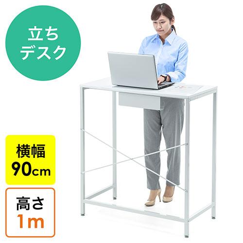 スタンディングテーブル(スタンディングデスク・ミーティングテーブル・オフィスワークテーブル・高さ100cm・幅90cm・立ち会議)
