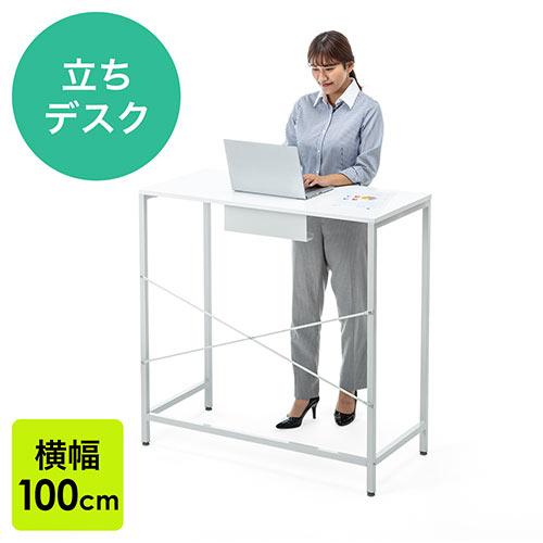 スタンディングテーブル(スタンディングデスク・ミーティングテーブル・オフィスワークテーブル・高さ100cm・幅100cm・立ち会議)