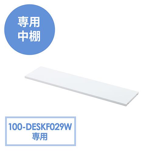 【ブラックフライデー】100-DESKF029W専用中棚(中棚・耐荷重10kg)