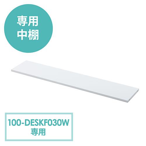 【ブラックフライデー】100-DESKF030W専用中棚(中棚・耐荷重10kg)