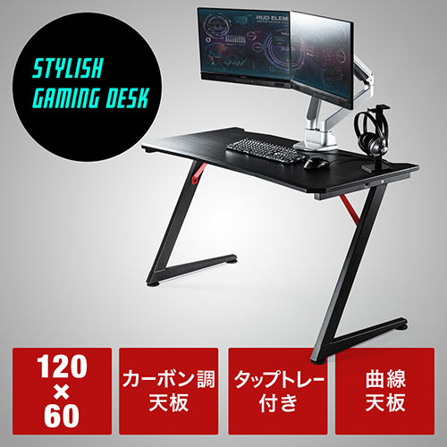 ゲーミングデスク(パソコンデスク・PCデスク・平机・ゲームデスク・幅1200mm・奥行600mm)