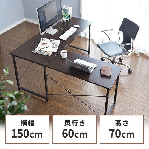 【週替わりセール】L字型パソコンデスク(コーナーデスク・木製・幅150cm+90cm・ダークブラウン)