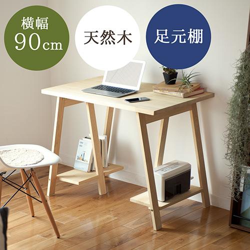 【クリックで詳細表示】天然木パソコンデスク(90cm幅・木製・高さ70cm・足元棚付) 100-DESKH017