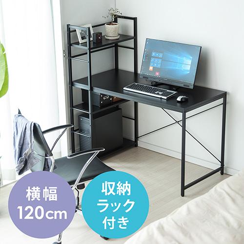 パソコンデスク(収納ラック付・120cm幅・木製・左右対応・ブラック)