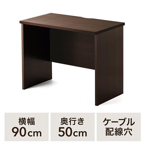 パソコンデスク(W90cm・書斎机・木製・シンプルデスク・在宅勤務・テレワーク・ブラウン)