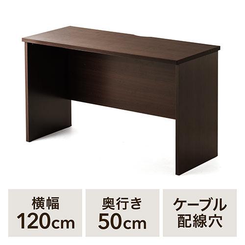 パソコンデスク(W120cm・書斎机・木製・シンプルデスク・在宅勤務・テレワーク・ブラウン)