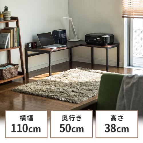 L字型ローデスク(パソコンデスク・ロータイプ・幅75cm+50cm・木製・コーナー・ダークブラウン)