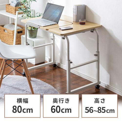 昇降式パソコンデスク(手動昇降・脚幅伸縮・傾斜変更可能・カップホルダー・多機能・W80×D60cm・薄い木目)