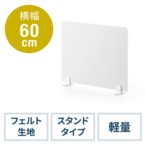 デスクパーティション(デスクトップパネル・フェルト・スタンド式・幅60cm・ホワイト)