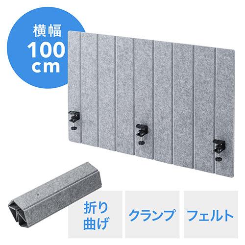 【アウトレット】フェルトパーティション(デスクパネル・デスクパーテーション・クランプ取付・幅100cm・グレー)