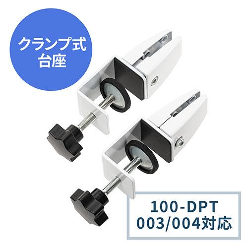 100-DPT003/100-DPT004用机上パーティション用クランプ式台座
