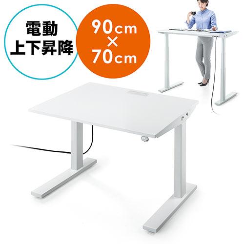 スタンディングデスク(電動上下昇降・ホワイト・W90・D70cm・座り過ぎ解消・障害物検知機能付・低ホルムアルデヒド)