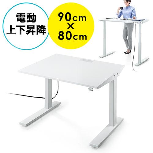 スタンディングデスク(電動上下昇降・ホワイト・W90・D80cm・座り過ぎ解消・障害物検知機能付・低ホルムアルデヒド)