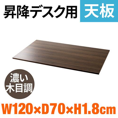木製天板(幅120cm・奥行70cm・パーティクルボード・メラミン化粧板・濃い木目・ブラウン)