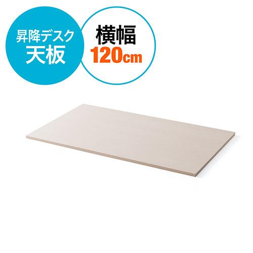木製天板(幅約120cm・奥行70cm・パーティクルボード・メラミン化粧板・ケーブルトレー対応・木目)