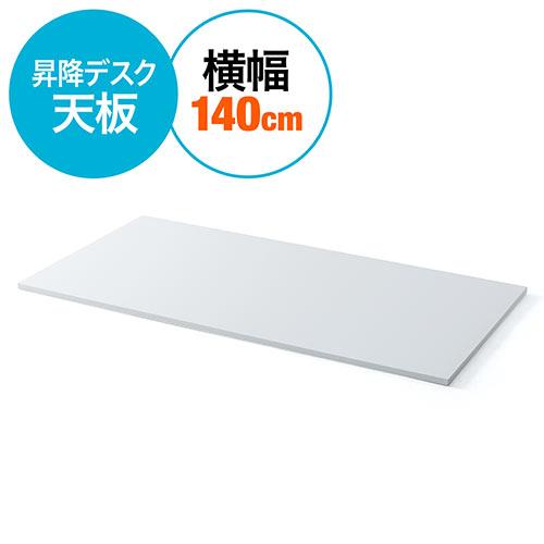 木製天板(幅約140cm・奥行70cm・パーティクルボード・メラミン化粧板・ケーブルトレー対応・ホワイト)