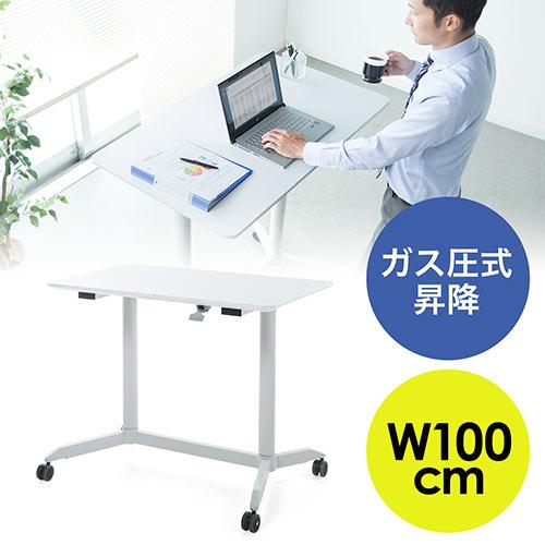 【オフィスアイテムセール】昇降式デスク(座りすぎ防止・ガス圧昇降・スタンディングデスク・昇降幅40cm・大型キャスター・幅100cm)