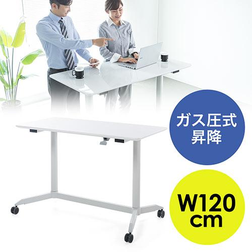 【オフィスアイテムセール】昇降式デスク(座りすぎ防止・ガス圧昇降・スタンディングデスク・昇降幅40cm・大型キャスター・幅120cm)