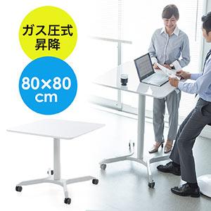 【WEB限定品セール】昇降式ミーティングテーブル(座りすぎ防止・ガス圧昇降・ミーティングデスク・昇降幅38cm・正方形)