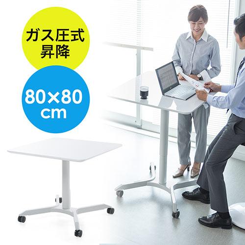 昇降式ミーティングテーブル(座りすぎ防止・ガス圧昇降・ミーティングデスク・昇降幅38cm・正方形)