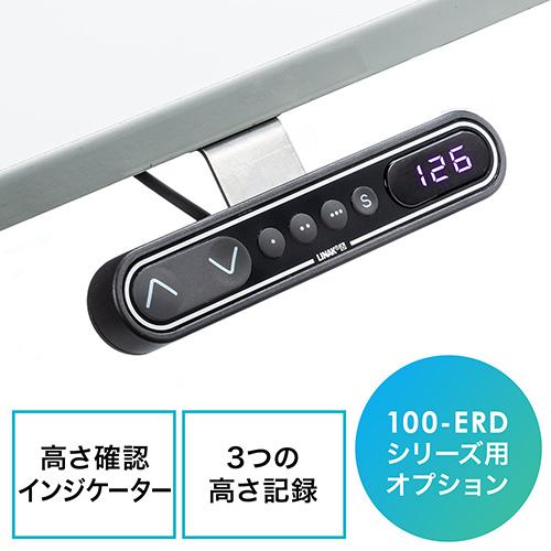 コントローラー(電動昇降式デスク専用・インジケーター・高さ表示・メモリー機能付き)