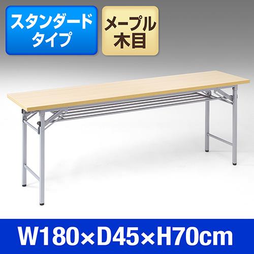 折りたたみ会議用テーブル(メープル木目・W1800×D450)