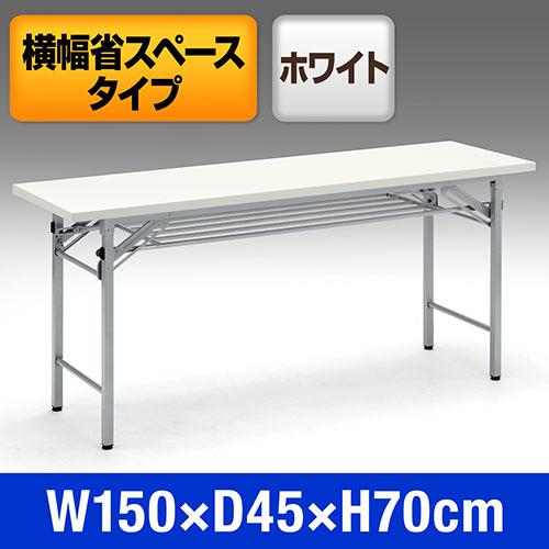 【オフィスアイテムセール】折りたたみ会議用テーブル(ホワイト・W1500×D450)