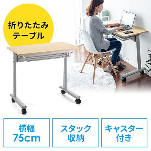 折りたたみテーブル・フォールディングデスク(メープル木目・W750×D450mm)