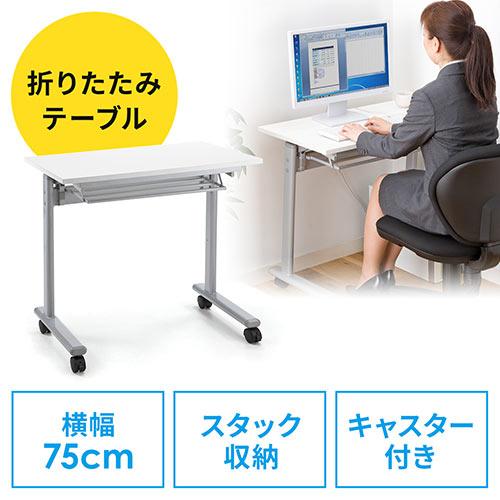 学習塾机(幅75cm×奥行45cm・キャスター・白)
