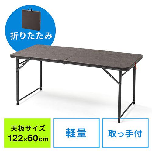 折りたたみテーブル(省スペース・W1220mm・D600mm・樹脂天板・高さ変更・簡単組立・持ち運び・取っ手付き・ブラウン)