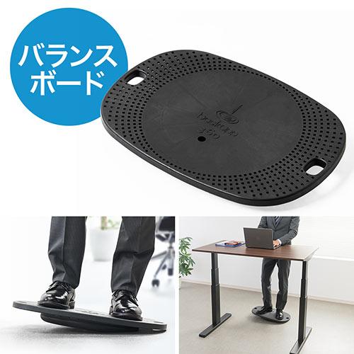 バランスボード(働き方改革・オフィス向け・体幹・エルゴノミクス・BACK APP)